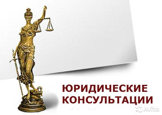 Консультация юриста по земельным паям