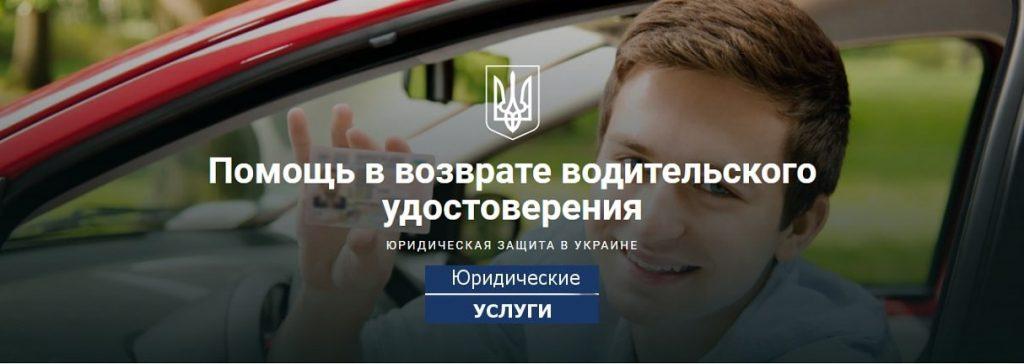 досрочный возврат водительского удостоверения возможен ли