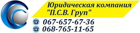 Юридические услуги Киев 2019