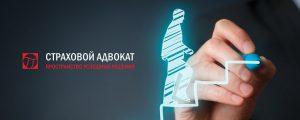 Что делать если страховая компания не выплачивает деньги Украина