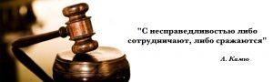 Защита в уголовном процессе Украина