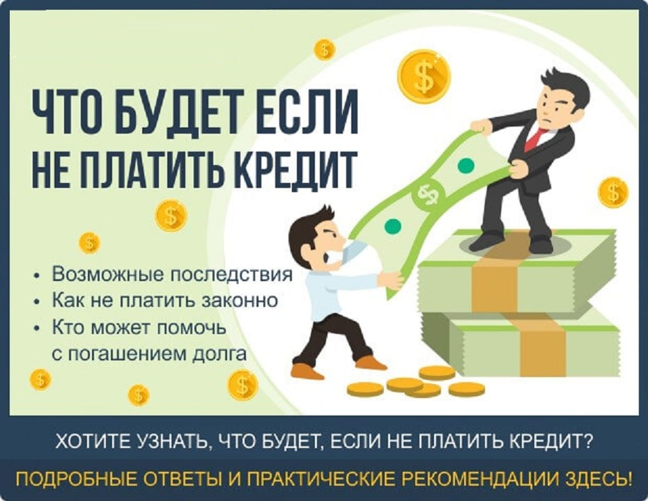 Read more about the article Не могу платить кредит