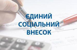 Read more about the article Оплата ЕСВ если нет дохода