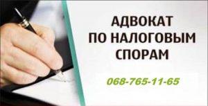Read more about the article Cпоры с налоговой
