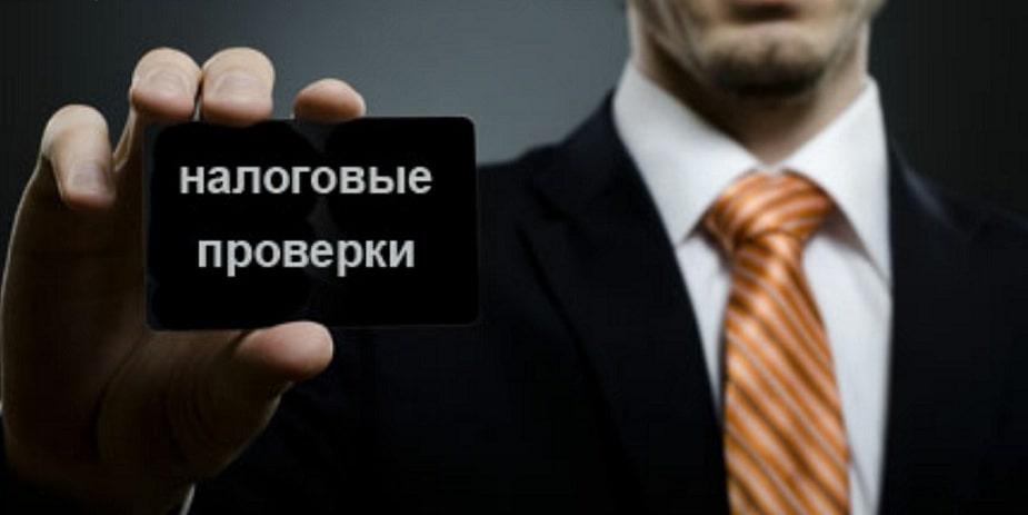 Внеплановые проверки налоговой Украина