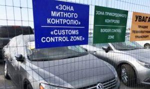 Адвокат и юрист по растаможке авто в Украине