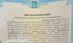 Read more about the article Виконавчий напис нотариуса ПриватБанк