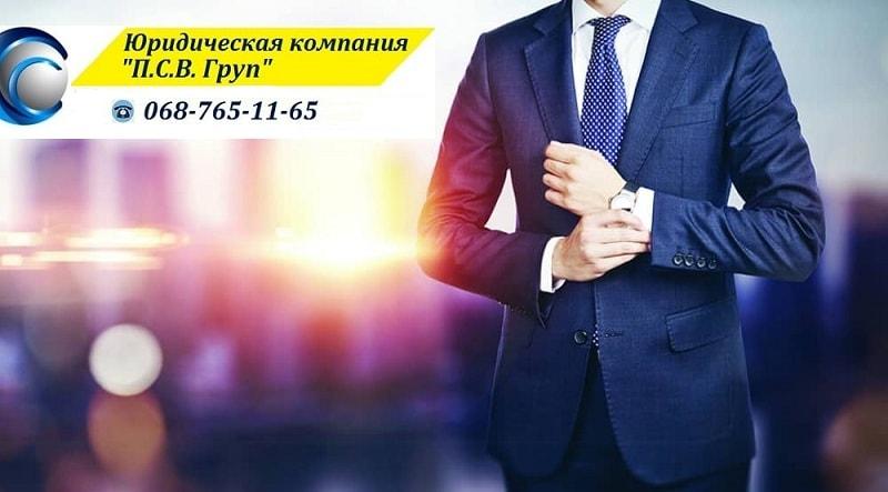 Адвокат по ст. 286 УК Украины