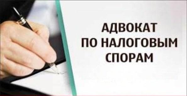 Налоговый адвокат Киев