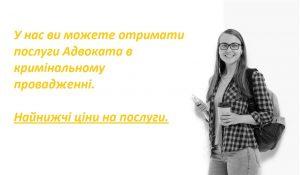 Адвокат по кримінальних справах в Києві
