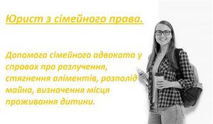 Read more about the article Юрист з сімейного права (Київ)