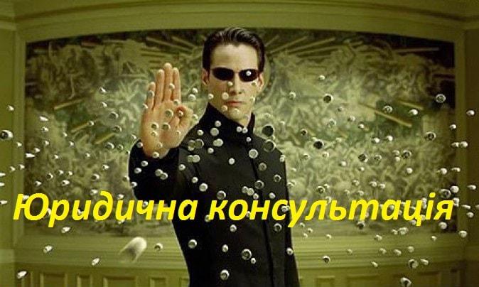 Юридична консультація Київ