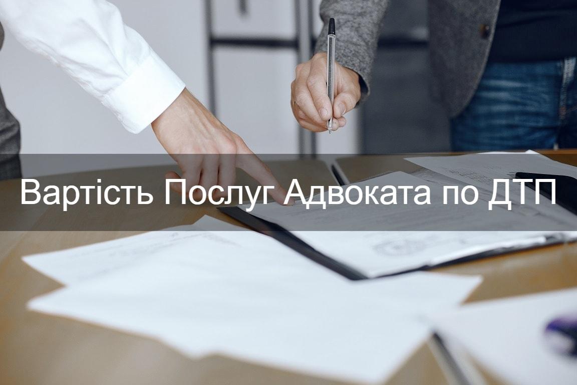 Read more about the article Вартість Послуг Адвоката по ДТП