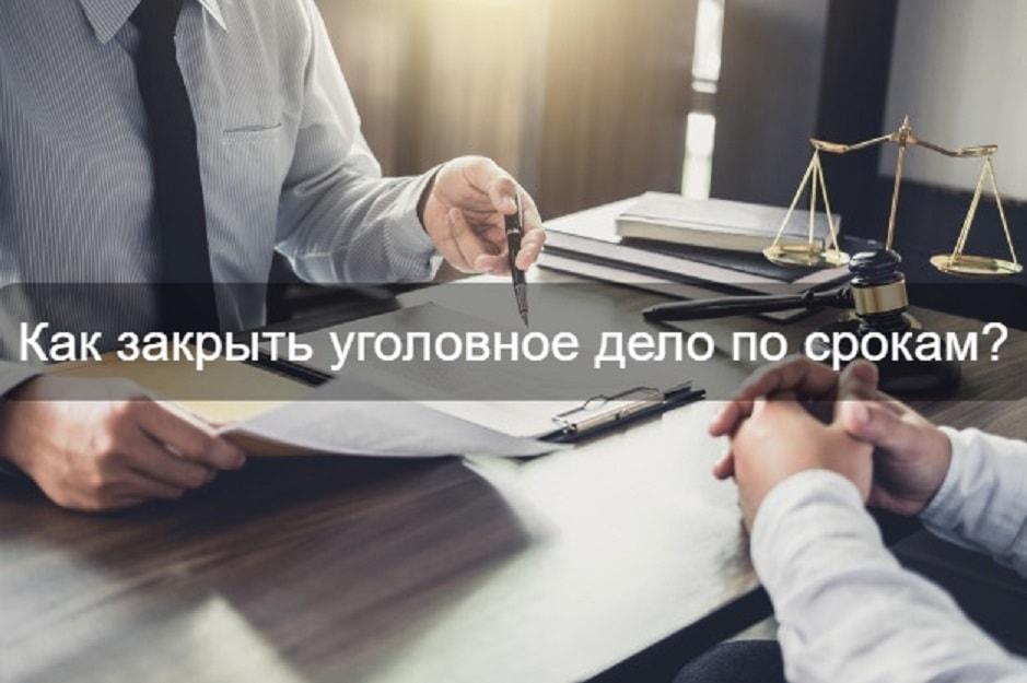 Закрытие уголовного дела по срокам расследования