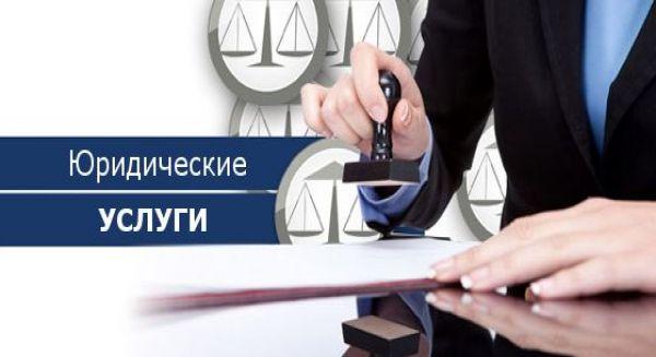 Юридические услуги Киев