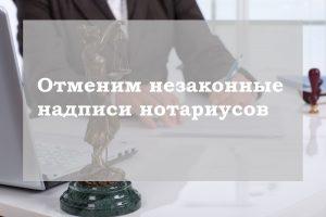 Read more about the article Скасування виконавчого Напису Приватного виконавця Авторгов Андрій Миколайович