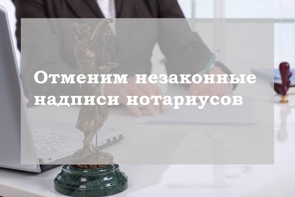 You are currently viewing Скасування виконавчого Напису Приватного виконавця Бердар Микола Миколайович