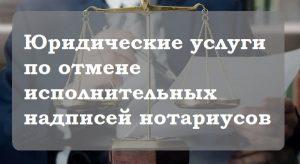 Read more about the article Виконавчий напис ТОВ «Факторингова компанія Вектор плюс» — Анулюванню написів нотаріусів